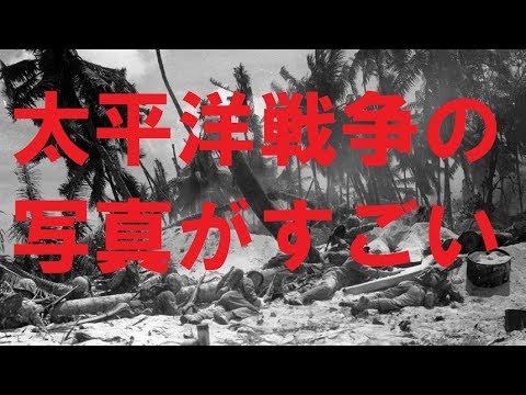 ★【閲覧注意】この太平洋戦争の記録がすごい<写真40枚>【音声解説付き】