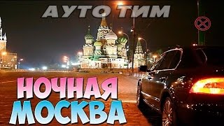 Ночная Москва на машине гоняем по городу на машине за рулем ночью по Москве, гонки HD Москва на авто