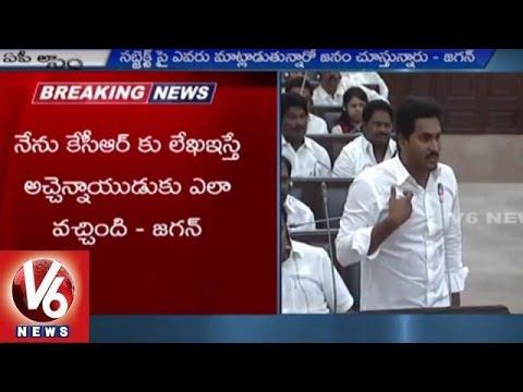 AP Assembly Sessions || YS Jagan Vs Chandrababu Naidu || War of Words || AP Special Status || V6News
