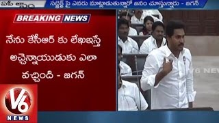AP Assembly Sessions || YS Jagan Vs Chandrababu Naidu || War of Words || AP Special Status || V6News