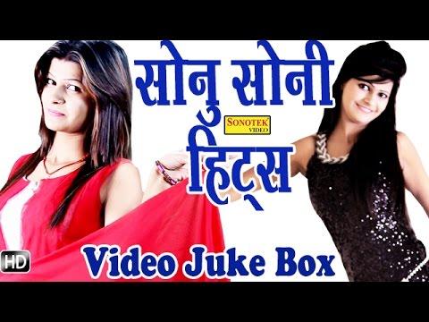 Sonu Soni Hits Songs || सोनु सोनी हिट्स  || Haryanvi New Video Songs Juke Box