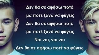Marcus & Martinus - Never ft. OMI {Greek Lyrics}