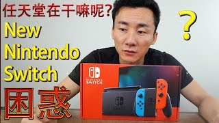 Is New Nintendo Switch Worth it? Switch Unboxing