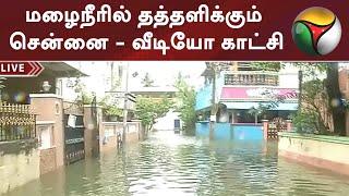 மழைநீரில் தத்தளிக்கும் சென்னை - வீடியோ காட்சி |  Nivar Cyclone | Heavy Rain in Chennai