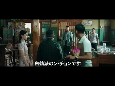 「イップ・マン 最終章」 予告篇