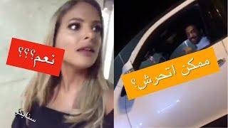 شاب يتحركش بـ بيبي عبدالمحسن بمنتصف الشارع شوفوا كيف اوقفها