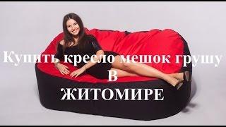 Купить кресло мешок в Житомире(, 2017-03-01T13:17:02.000Z)