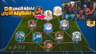 وش يصير اذا فريق باور حولوا فيفا 😳! (اعتزال احمد شو بسببنا 🤣💔!!!)