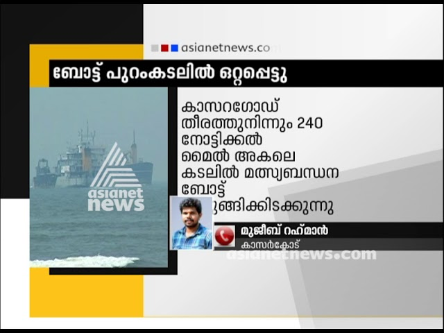 Fishing boat stuck in sea due to engine fault near Kozhikode Beach
