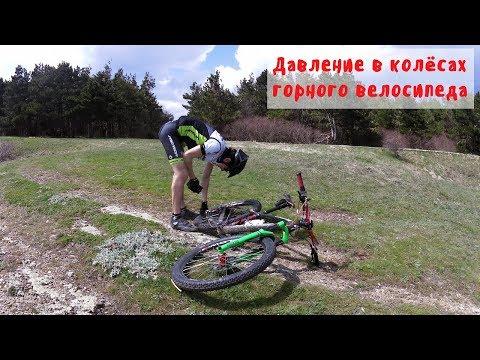Давление в колёсах горного велосипеда