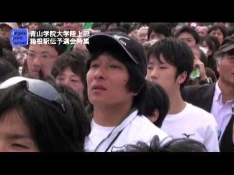 青山学院大学陸上部 第86回箱根駅伝予選会 11/12