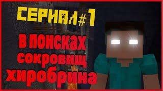 МАЙНКРАФТ СЕРИАЛ | В Поисках Сокровищ Хиробрина (Серия 1)