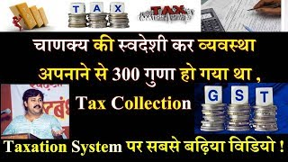 Rajiv Dixit Lecture on Swadeshi Taxation System (income Tax,GST,Etc)