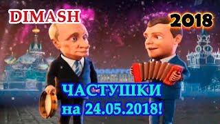 ДИМАШ / DIMASH - ЧАСТУШКИ (18+!!!) ко Дню Рождения Димаша (2018)
