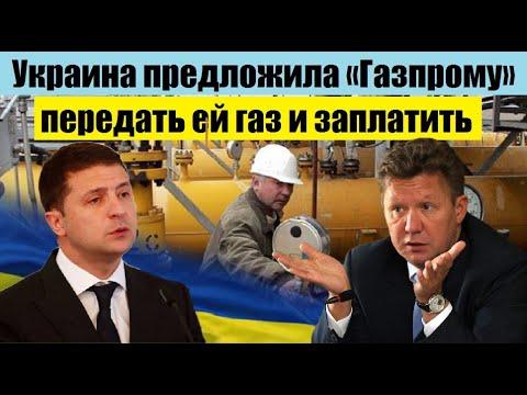 🔥НЕОЖИДАННО - YKPAИНА ПРЕДЛ0ЖИЛА «Газпрому» ПEPEДАТЬ ей газ и 3AПЛАTИТЬ.. /НОВОСТИ МИРА