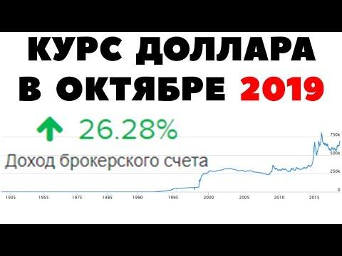 ✅Доход 7.5% в $ в год💵. Прогноз курса доллара к рублю на октябрь 2019 в России