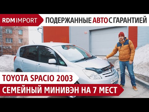 Toyota Corolla Spacio 2003. Непревзойденный семейный минивэн на 7 мест за очень небольшие деньги