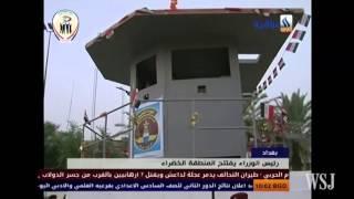 Iraq Opens Baghdad