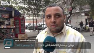 شاهد.. رد فعل المصريين حول استعمال الآلة الحاسبة في التعليم
