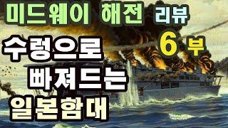 미드웨이 해전 영상 리뷰 - 6부 : 수렁으로 빠져드는 일본함대 !   from 불타는하늘