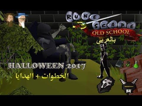 Halloween 2017 Guide Osrs - fallcreekonline.org