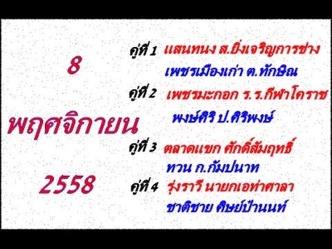 วิจารณ์มวยไทย 7 สี อาทิตย์ที่ 8 พฤศจิกายน 2558