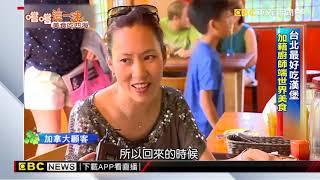 「台北最好吃漢堡」 加籍廚師端世界美食