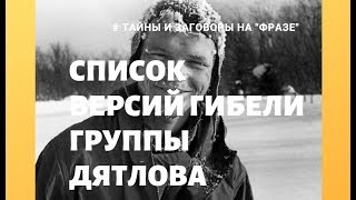 Список версий гибели группы Дятлова / Фраза
