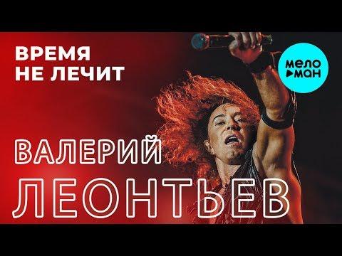 Валерий Леонтьев - Время не лечит Single