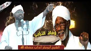 """أقوى تعليق على وفاة حسن الترابي السوداني """" الشيخ أبوبكر آداب حفظه الله"""