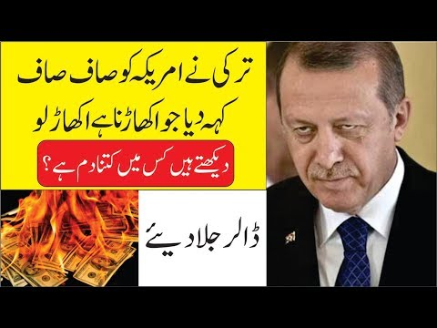 Turkey boycott US electronic & goods, burn dollar | Turkey currency crises