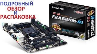 распаковка и обзор материнской платы Gigabyte GA-F2A68HM-S1 & Overview and unpacking motherboard