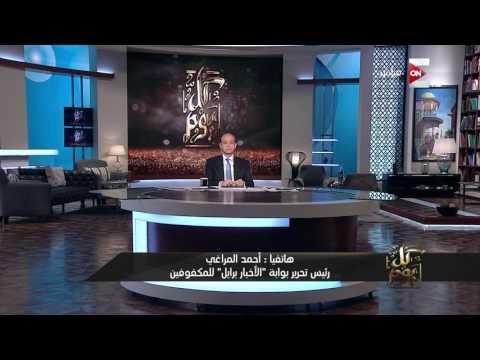 أحمد المراغي لـ كل يوم - -الأخبار برايل- جريدة جديدة للمكفوفين  - نشر قبل 24 ساعة