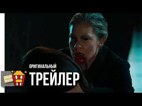 ВАН ХЕЛЬСИНГ (Сезон 4) — Трейлер | 2016 | Новые трейлеры