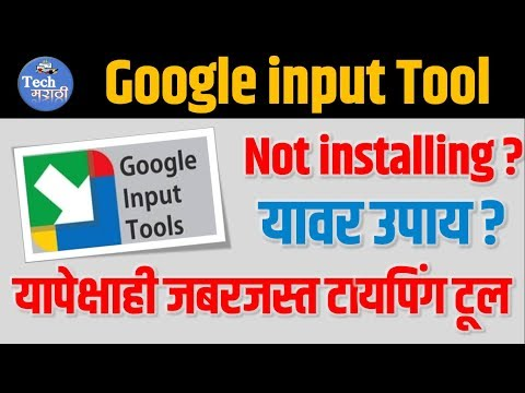 Marathi] How to type Marathi in your computer by Tech in Marathi