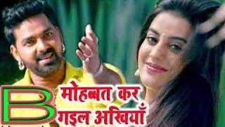 मोहब्बत कर गईल अखिया    Pawan Singh    Satya    Full Karaoke