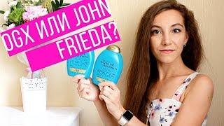 Что лучше шампуни OGX или John Frieda ? - Видео от Лилия