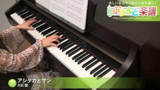 アシタカとサン / 久石 譲 : ピアノ(ソロ) / 中~上級