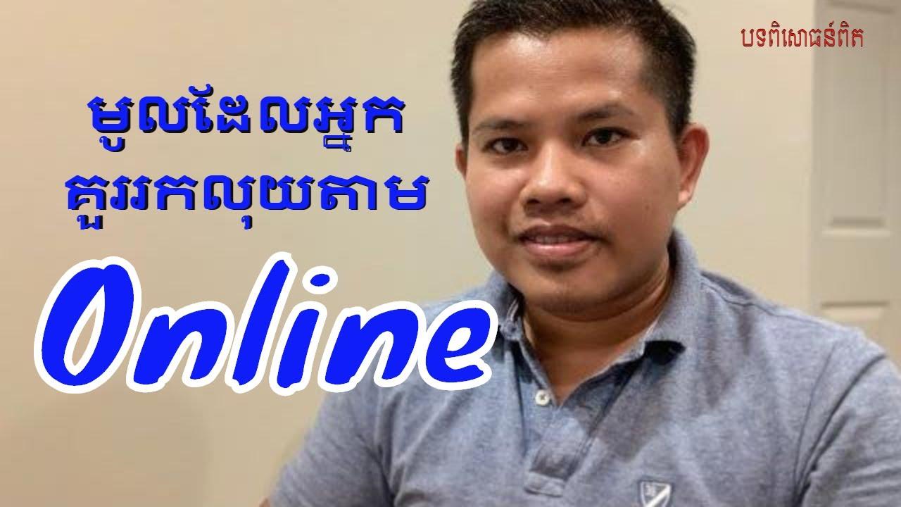 ការចាប់ផ្តើម Making Money Online | True Life Experience | Nou SamAth