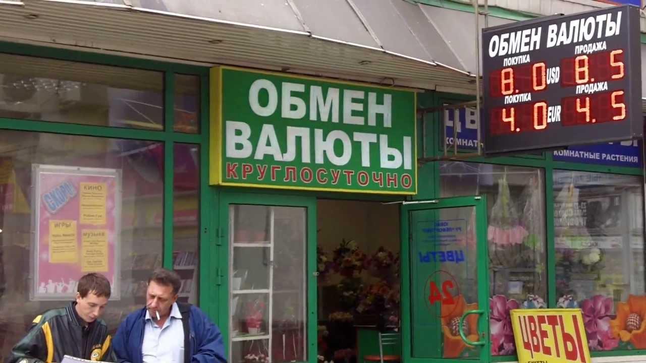 Картинки по запросу Обмен валюты