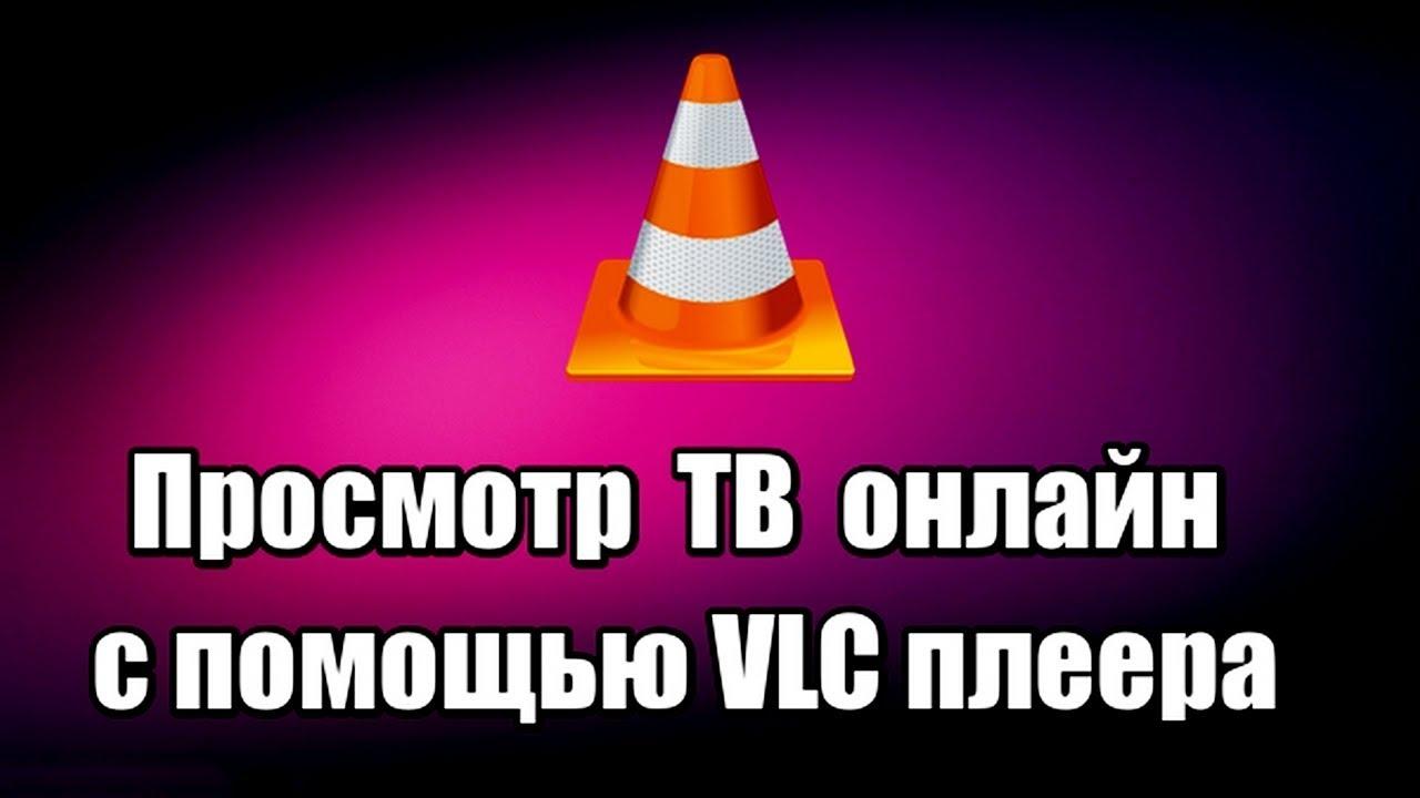 Тв плеер » бесплатные программы для компьютера на windows скачать!