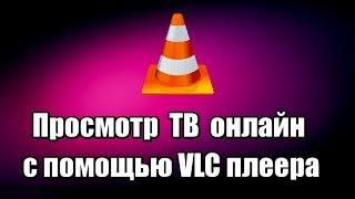 Просмотр ТВ онлайн с помощью VLC плеера