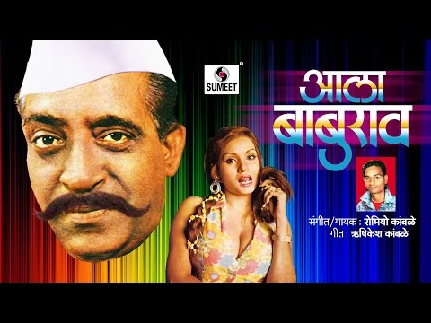 Ala Baburao - Marathi DJ Song - Lokgeet - Sumeet Music - Roadshow song 2016