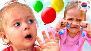 어린이를위한 풍선 - 마야와 메리의 어린이 노래