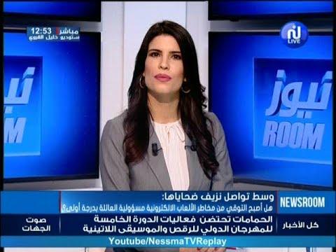 Newsroom Du samedi 10 Mars 2018 - Nessma Tv