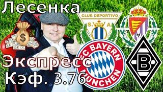 Бавария Боруссия Менхенгладбах Леганес Вальядолид Бундеслига Ла Лига Прогнозы на футбол