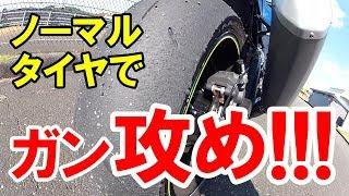 【リッターSS】純正タイヤで攻めた結果、大興奮♡【バイク】