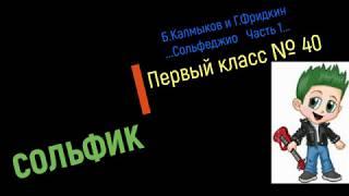Сольфеджио Б Калмыков, Г Фридкин 1 класс № 40