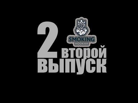 Второй выпуск. Забивка на Ананасе. Кальянная Smoking. Сахалин, Южно-Сахалинск, Амурская 161.