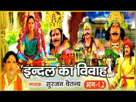 Indal Ka Vivah Alha || इन्दल विवाह आल्हा || Singer || singer Surjan Chetanya || Rathor Cassette